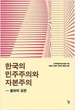 한국의 민주주의와 자본주의 - 불화와 공존 (집77코너)