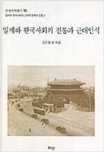 일제하 한국사회의 전통과 근대인식 - 연세국학총서 99 (알역44코너)