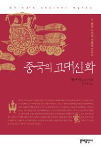 중국의 고대신화 (알96코너)