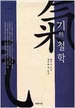 기의 철학 - 예문서원 연구총서 32 (집29코너)