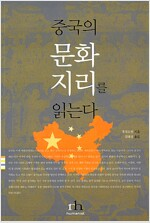 중국의 문화지리를 읽는다 (방29코너)