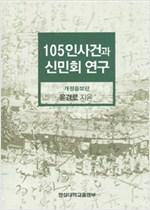 105인사건과 신민회 연구 - 개정증보판 (방22코너)