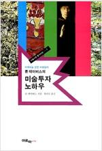 론 데이비스의 미술투자 노하우 - 미술시장 올가이드 1 (방22코너)