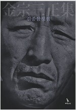 김종삼정집 (방22코너)