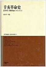 신해혁명사 - 대우학술총서 구간 - 문학/인문(논저) 24 (방22코너)