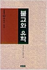 불교와 유학 - 선학총서 1 (알인11코너)