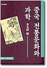 중국 전통문화와 과학 - 창비신서 72 (알집43코너)