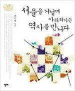서울을 거닐며 사라져가는 역사를 만나다 (알답2코너)