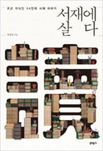 서재에 살다 - 조선 지식인 24인의 서재 이야기 (집36코너)