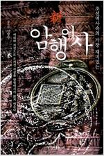 신 암행어사 - 조선역사속의 가장 재미있는 (알역57코너)