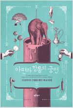 아편과 깡통의 궁전 - 동남아의 근대와 페낭 화교사회 (나26코너)
