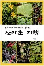 산야초 기행 - 뜯고 따고 캐고 맛보고 즐기는 (나1코너)