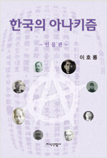 한국의 아나키즘 : 인물편 - 한국의 아나키즘 시리즈 (알역5코너)
