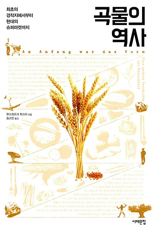 곡물의 역사 - 최초의 경작지에서부터 현대의 슈퍼마켓까지 (알102코너)