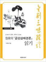 원효의 금강삼매경론 읽기 - 선(禪)의 철학, 철학의 선(禪) (알작17코너)