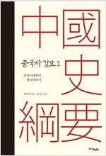 중국사 강요 1 - 선사시대부터 당나라까지 (집9코너)