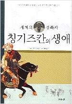 세계의 정복자 칭기즈칸의 생애 (알수17코너)