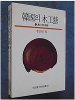 한국의 목공예 - 상 - 열화당 미술책방 12 (알열1코너)