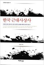 한국 근대사상사 - 서양의 근대, 동아시아 근대, 한국의 근대를 어떻게 보아야 하는가 (알수1코너)