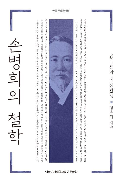손병희의 철학 - 인내천과 이신환성 (알수0코너)