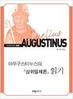 아우구스티누스의 삼위일체론 읽기 - 세창명저산책 32 (알작19코너)