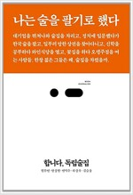 합니다, 독립술집 - 북저널리즘 (Book Journalism) 13 (알작19코너)