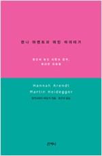 한나 아렌트와 마틴 하이데거 - 행간에 놓인 사랑과 철학, 위대한 대화들 (알작19코너)