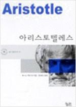 아리스토텔레스 - 궁리필로소피 1 (알작19코너)