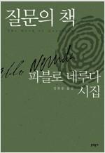 질문의 책 - 파블로 네루다 시집 (알작21코너)
