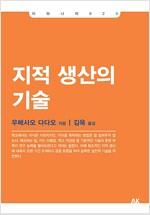 지적 생산의 기술 - 이와나미 시리즈(이와나미문고) 23 (알작3코너)