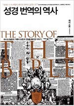 성경 번역의 역사 (알가21코너)