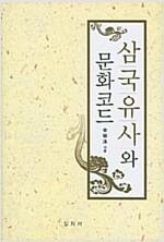 삼국유사와 문화코드 (방10코너)