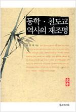 동학 천도교 역사의 재조명 (방10코너)