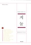 지눌 - 한국의 사상가 10인, 예문동양사상연구원총서 3 (방10코너)