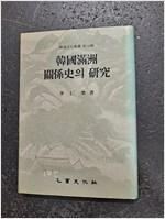 한국만주관계사의 연구 - 한국문화총서 제13집 (알역78코너)