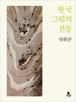 한국 그림의 전통 (알가32코너)