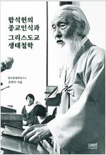 함석헌의 종교인식과 그리스도교 생태철학 (알71코너)