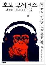 호모 무지쿠스 - 문명의 사운드트랙을 찾아서 (알74코너)