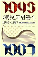 대한민국 만들기 1945-1987 - 경제성장과 민주화, 그리고 미국 (알역44코너)