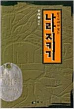 한국사에서 찾는 나라지키기 (알역92코너)