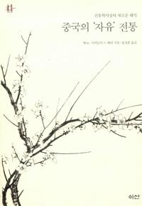 중국의 자유 전통 - 신유학사상의 새로운 해석 (알102코너)