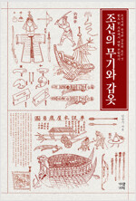 조선의 무기와 갑옷 (알인61코너)