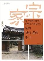 옛 부림의 땅에서 천년을 이어오다, 군위 경재 홍로 종가 - 경북의 종가문화 시리즈 42 (알전2코너)