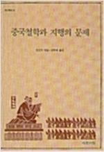 중국철학과 지행의 문제  - 연구총서 9 (알동32코너)