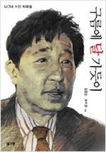구름에 달 가듯이 - 나그네 시인 박목월 - 시대를 연 영남의 인물 (집4코너)