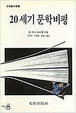 20세기 문학비평 - 문학예술총서 01 (집10코너)