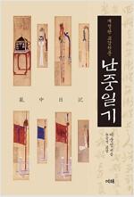 교감원문 난중일기 - 개정판 (집15코너)