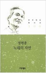 노래의 자연 - 시인생각 한국대표 명시선 100 (알시13코너)