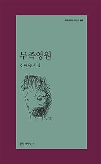 무족영원 - 문학과지성 시인선 535 (알문4코너)