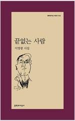 끝없는 사람 - 문학과지성 시인선 512 - 초판 (알문3코너)